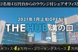 溝の口コワーキングスペース_THE HUB溝の口_アセットデザイン