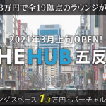 the hub solo 五反田