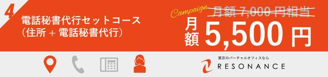 レゾナンス渋谷_バーチャルオフィス_電話秘書代行セットコース