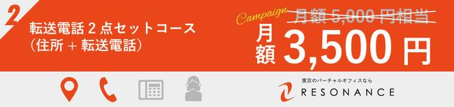 レゾナンス渋谷_バーチャルオフィス_転送電話2点セットコース