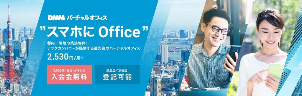 渋谷バーチャルオフィス_DMMバーチャルオフィス渋谷