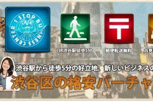 ワンストップビジネスセンター渋谷_渋谷の格安バーチャルオフィス
